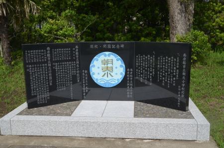 20200620朝夷小学校06
