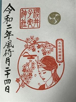 20200624桜井子安神社12