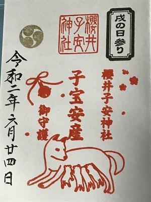20200624桜井子安神社14