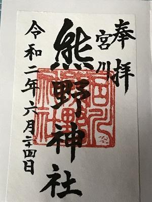 20200624宮川熊野神社14
