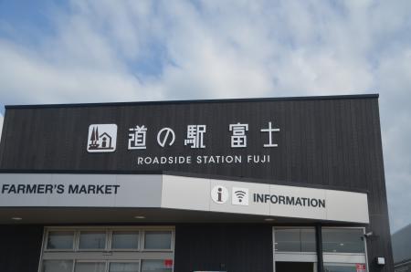 20200629道の駅富士06