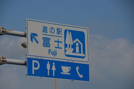 20200629道の駅富士01