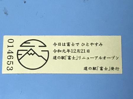 20200629道の駅富士18