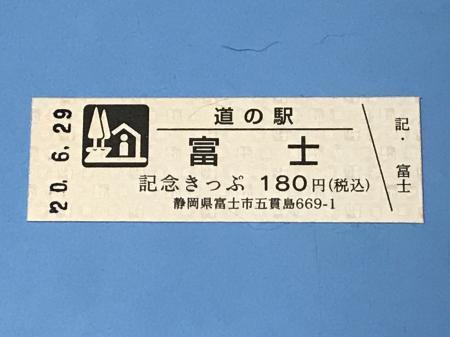 20200629道の駅富士17