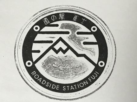 20200629道の駅富士19