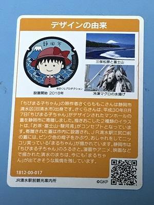 20200629マンホールカード10