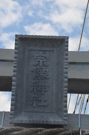 20200629宗像神社03