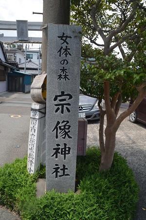 20200629宗像神社01