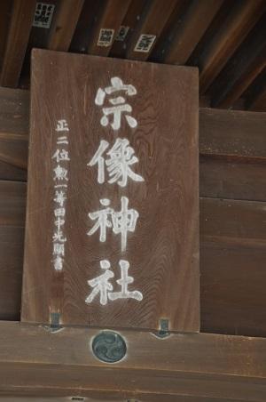 20200629宗像神社13