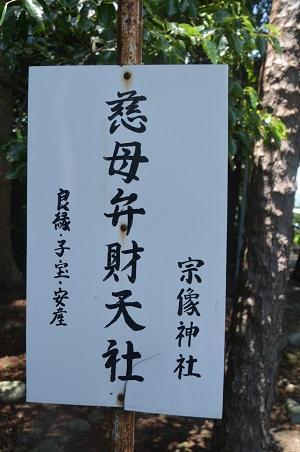 20200629宗像神社21