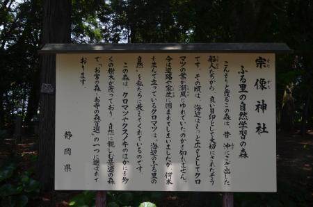 20200629宗像神社26