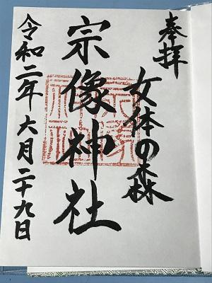 20200629宗像神社34