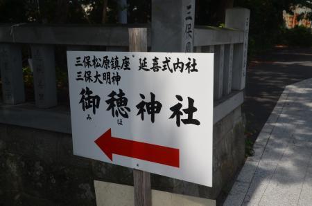 20200629御穂神社01