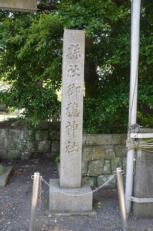 20200629御穂神社13
