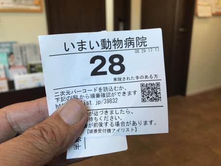 20200629今井医院02