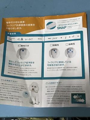 20200629今井医院12