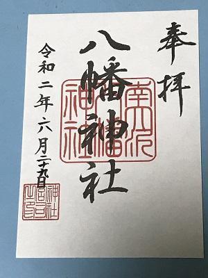 20200629南大沢八幡神社11