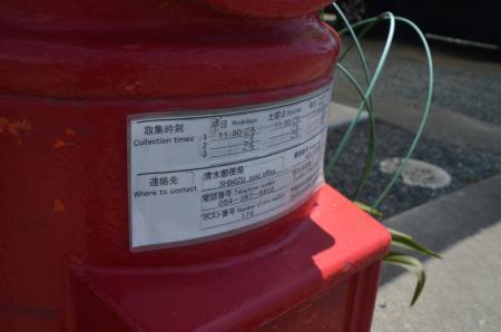 20200629丸ポスト静岡11-5