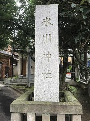 20200701池袋氷川神社01