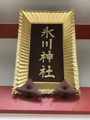 20200701池袋氷川神社0910