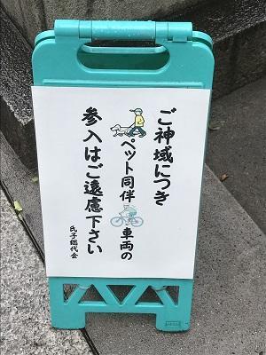 20200701池袋氷川神社07