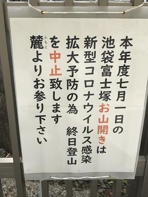20200701池袋氷川神社13