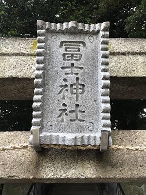 20200701東十条富士神社05