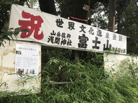 20200701東十条富士神社03