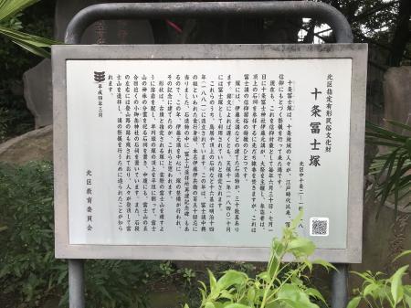 20200701東十条富士神社02