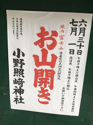20200701小野照崎神社06