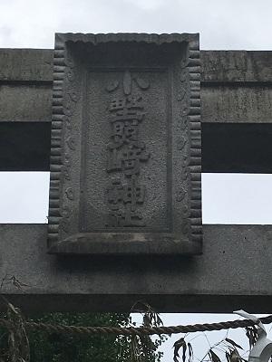20200701小野照崎神社02