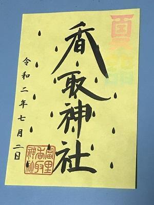 20200702冨里香取神社10