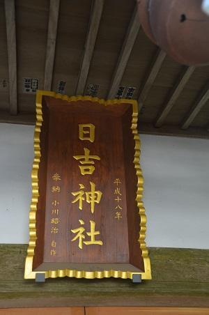 20200702東金日吉神社16