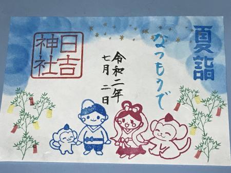 20200702東金日吉神社23