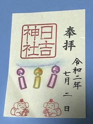 20200702東金日吉神社22