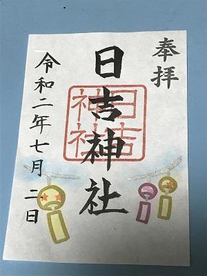 20200702東金日吉神社21