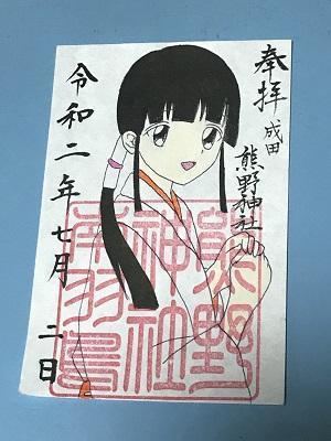 20200702成田豊住熊野神社12
