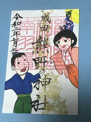 20200702成田豊住熊野神社13