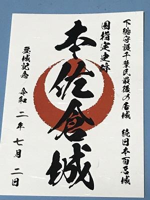 20200702大佐倉城39