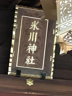 20200709渋谷氷川神社15