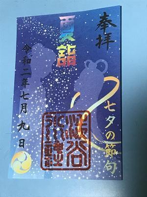 20200709渋谷氷川神社30