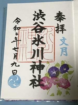 20200709渋谷氷川神社29