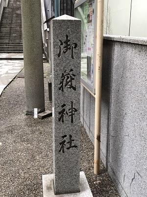 20200709御嶽神社01