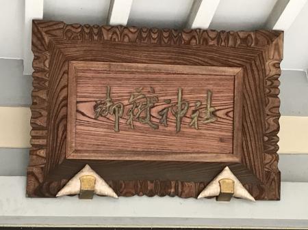 20200709御嶽神社11