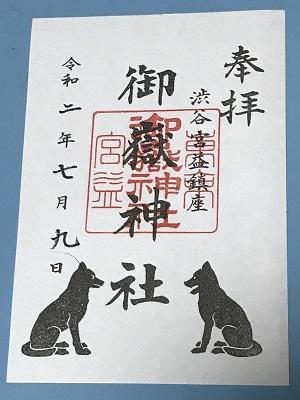 20200709御嶽神社22