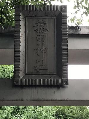 20200709隠田神社03