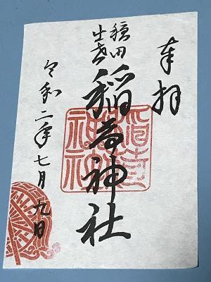 20200709隠田神社22