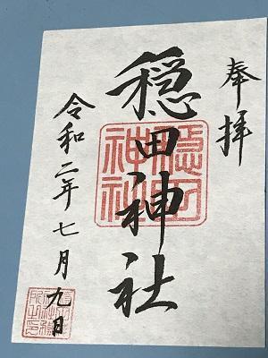 20200709隠田神社21