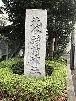 20200709北谷稲荷神社01