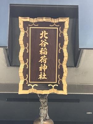 20200709北谷稲荷神社09